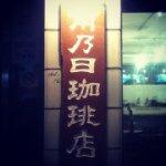 아메노히커피점 雨乃日珈琲店 - @amenohicoffee - Instagram