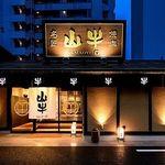 焼肉名匠 山牛 山形店 - @yamagyu_yamagata - Instagram