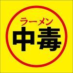 ラーメン中毒東向島店 - @ramen_chuudoku2 - Instagram